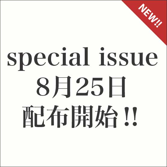special issue 8月25日配布開始!!
